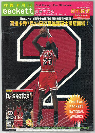 1998 Beckett Michael Jordan Seventh Issue 7-3-98- Chinese Edition- New
